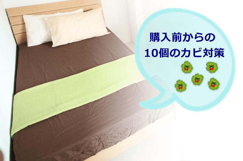 ベッドのカビ対策を考えて購入する