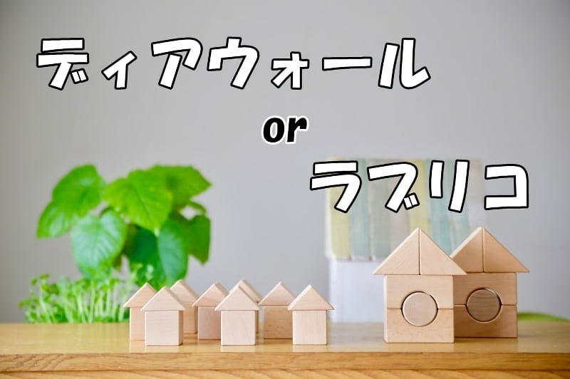 家の模型とイメージ文字