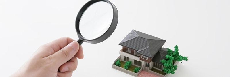 虫眼鏡で家を調べる