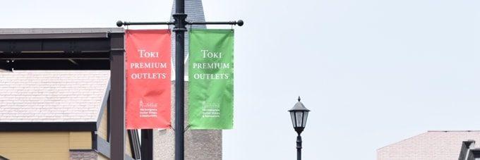 アウトレットパークの旗