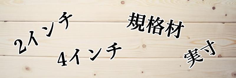 2×4材(ツーバイフォー材)のイメージ