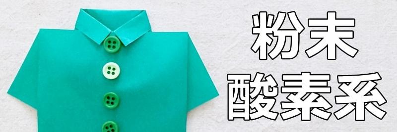 緑シャツイメージ